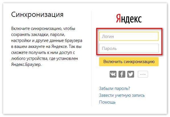 Окно идентификация Синхронизация Яндекс