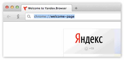 Окно Яндекс Браузера на Mac OS