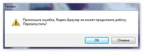 Ошибка Яндекс Браузер не может продолжить работу