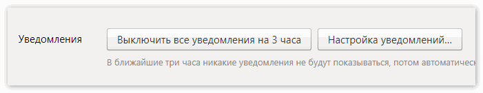Отключение уведомлений Яндекс Браузер