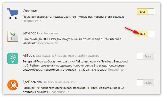 Отключить расширения Яндекс Браузер