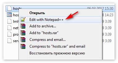 Открыть файл hosts