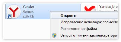 Открыть ярлык Яндекс Браузера