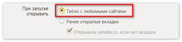 Открывать табло при запуске Яндекс Браузер