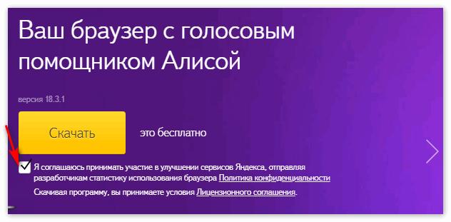 Отметка Яндекс Браузер