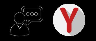 Отзывы о Яндекс Браузер