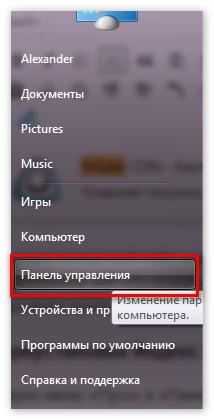 Панель управления в Windows