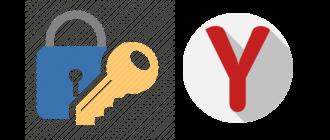 Пароль для Яндекс Браузер