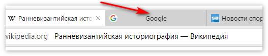 Переход на другую вкладку Яндекс Браузер
