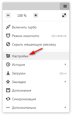 Переход в настройки Яндекс Браузер