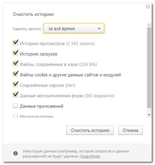 Почистить историю Яндекс Браузер