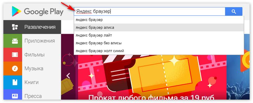 Поиск Яндекс Браузер в Play Market