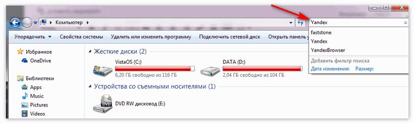Поиск Yandex по компьютеру