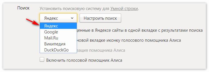Поисковая система для умной строки Яндекс Браузер