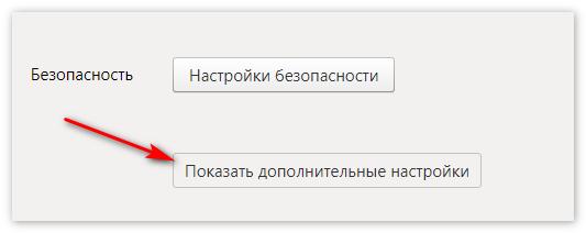 Показать доп настройки Яндекс Браузер