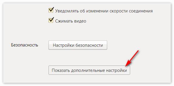Показать доп настройки ЯндексБраузер