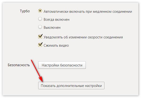 Показать доп настройки Yandex Browser
