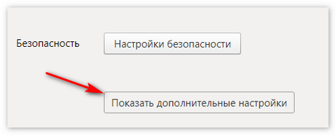 Показать дополнительные настройки в Яндекс Браузере