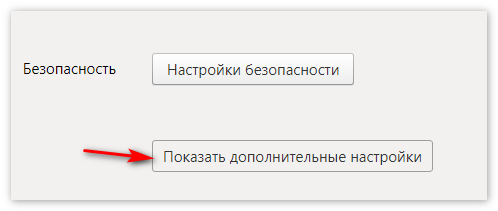 Показать дополнительные настройки Yandex Browser