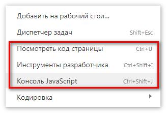 Показать код страницы Яндекс Браузер