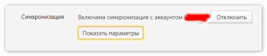 Показать параметры синхронизации Яндекс Браузера