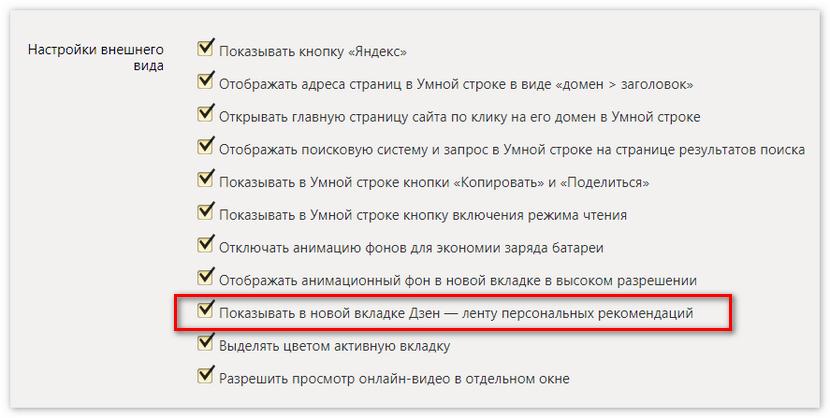 Показывать Дзен Яндекс Браузер