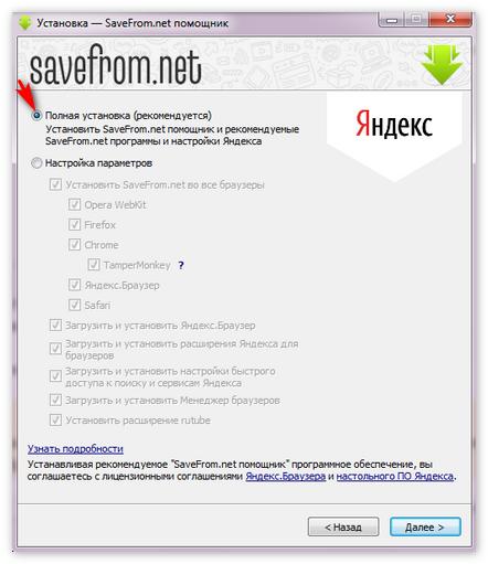 Полная установка Savefrom