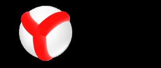 Полный экран Яндекс Браузер