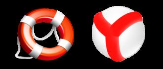 Помощь пользователям Яндекс Браузер