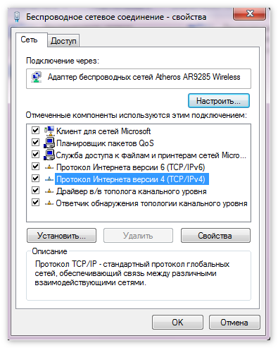 Протокол Интернета версии 4