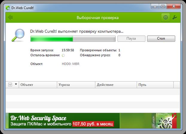 Проверка компьютера DrWeb