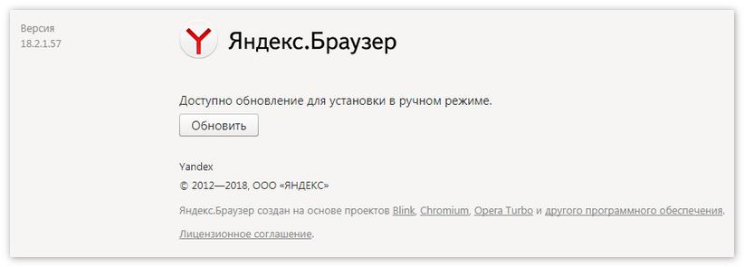 Проверка обновлений Яндекс Браузер