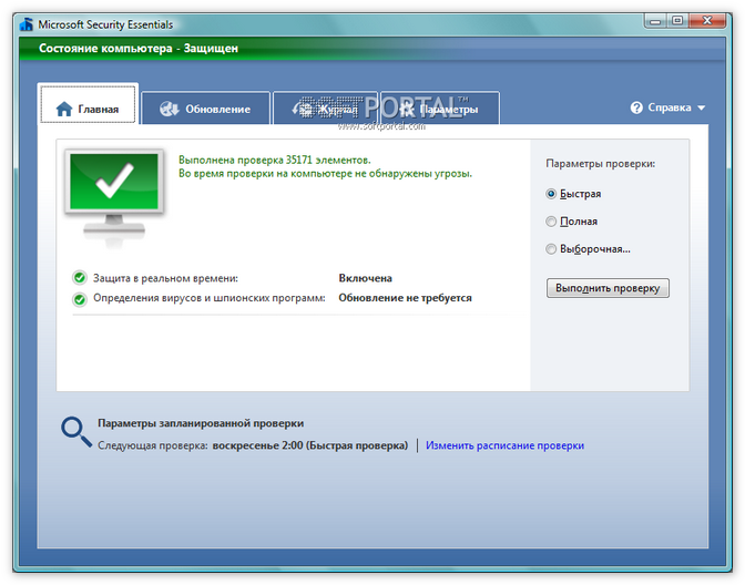 Проверка ПК Microsoft Security Essentials