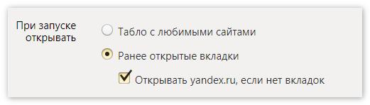 Ранее открытые вкладки Яндекс Браузер