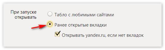 Ранее открытые вкладки Яндекс Браузера
