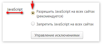 Раздел JavaScript Яндекс Браузер