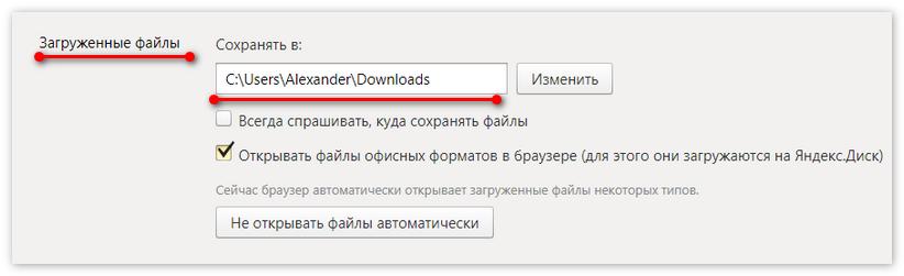 Раздел загруженные файлы Яндекс Браузера