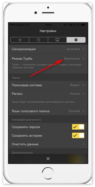 Режим турбо Яндекс Браузер Iphone