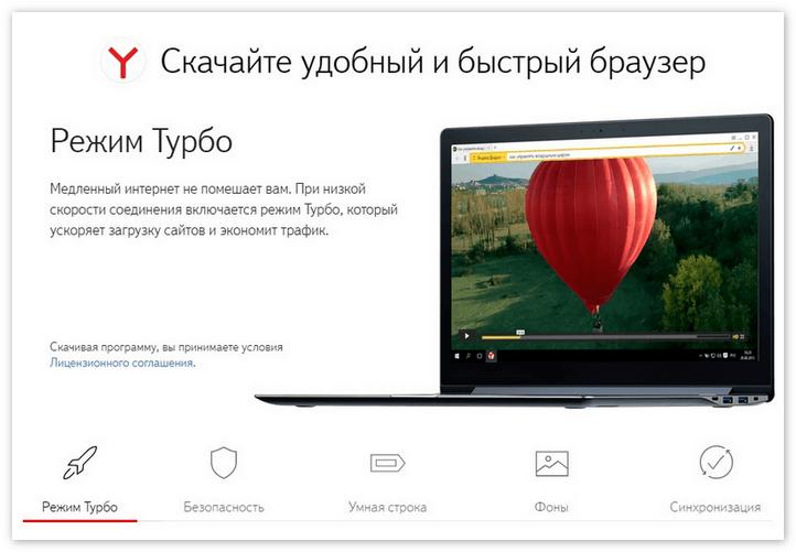 Режим Турбо Яндекс Браузер Mac OS
