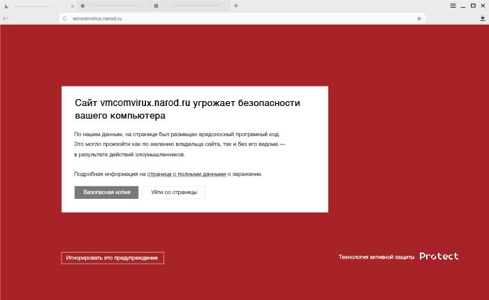 Сайт угрожает безопасности Яндекс Браузер