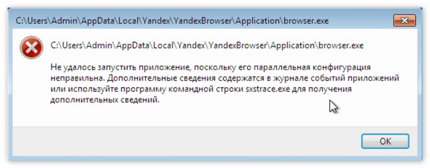 Сбои в работе Яндекс Браузера