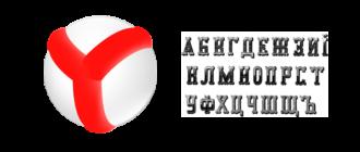 Шрифты для Яндекс Браузера