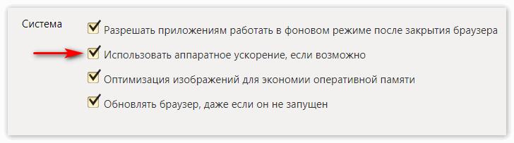 Система Яндекс Браузер