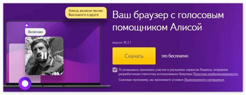Скачать новую версию Яндекс Браузер