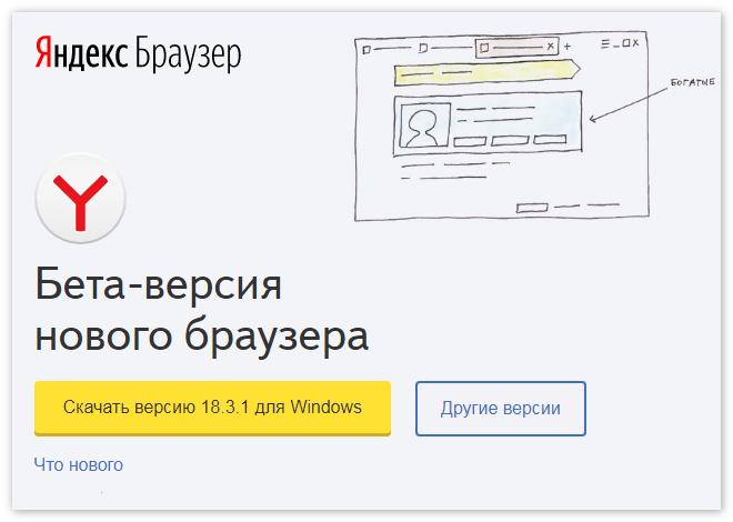 Скачать Яндекс Браузер бета
