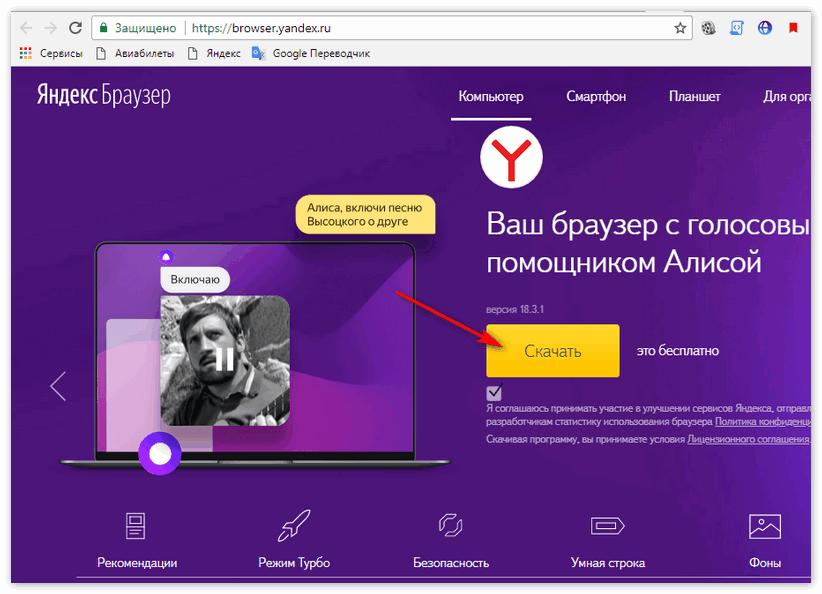 Скачать Yandex Browser