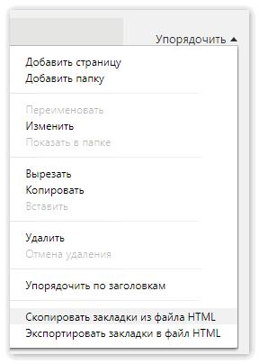 Скопировать закладки из файла Яндекс Браузер