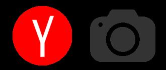 Скриншот в Яндекс Браузере