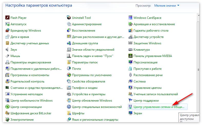 Центр управления сетями Windows