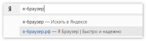 Умная строка в Яндекс Браузер